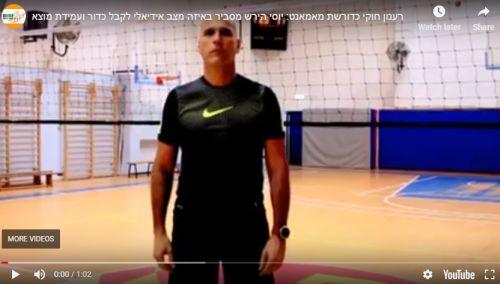 סרטון החודש: רענון חוקי כדורשת מאמאנט