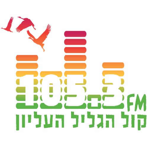 ראיון עם מירוות אבורומי ברדיו קול הגליל העליון