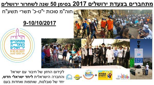 מתחברים למאמאנט בצעדת ירושלים