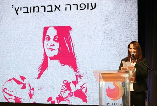 """ליגת מאמאנט בראשותה של עופרה אברמוביץ מייסדת ויו""""ר הליגה היא הזוכה בפרס """"נשים בחזית"""" לנשים פורצות דרך בתחומן"""